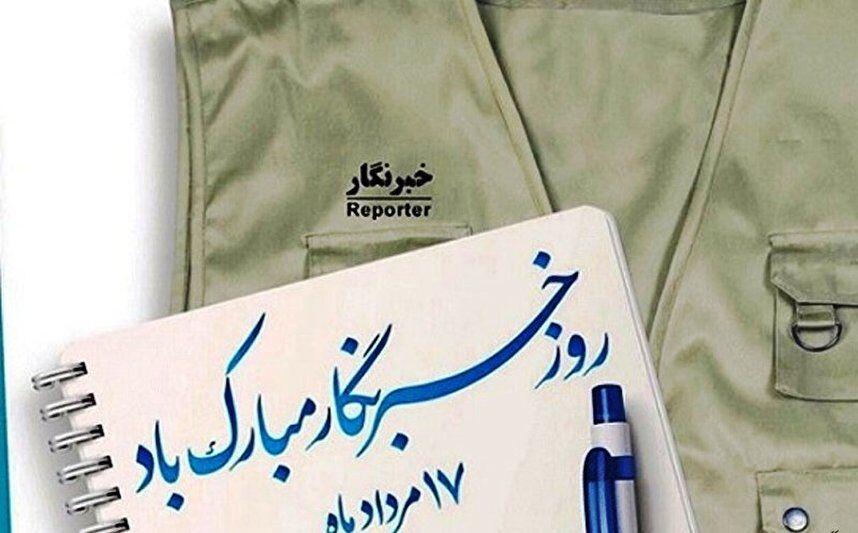 تقدیر سپاه ناحیه برخوار از خبرنگاران شهرستان +بیانیه