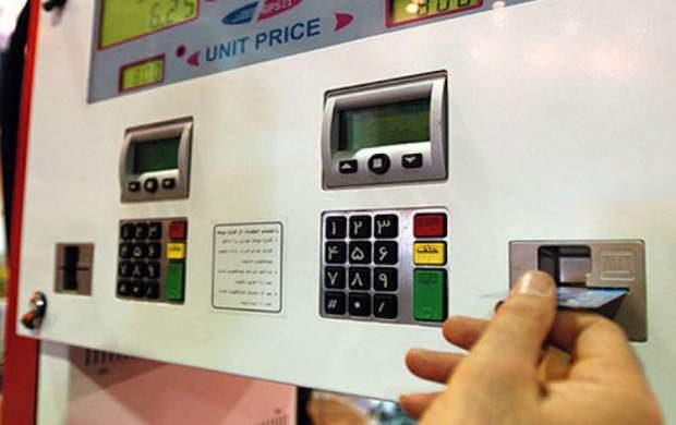 استفاده از کارت سوخت شخصی از امروز الزامی شد