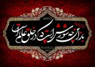 گلچین مداحی شب پنجم محرم ۹۸ با نوای محمود کریمی + دانلود