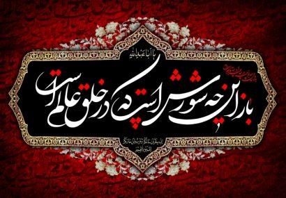 چرا عزاداری امام حسین(ع) از روز اول محرم شروع میشود؟