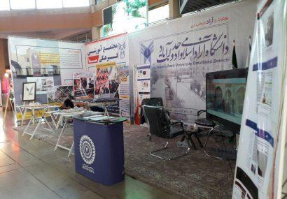 حضور پررنگ دانشگاه آزاد دولت آباد در نمایشگاه علمی، فرهنگی استان اصفهان