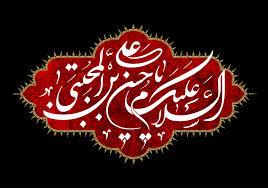 خنجری که از دوست نماها به پای حسن مجتبی(ع) نشست