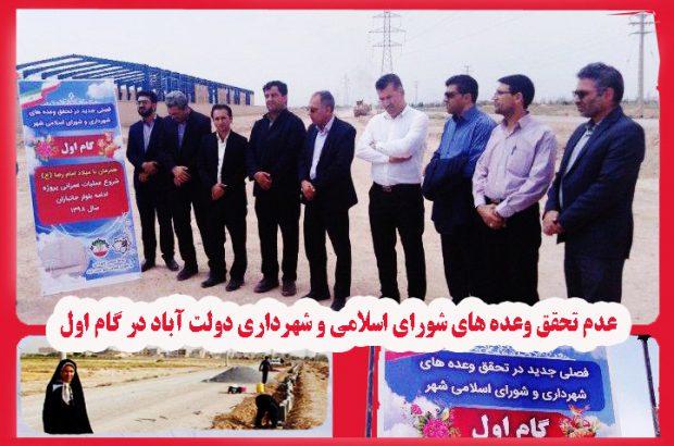 عدم تحقق وعده های شورای اسلامی و شهرداری دولت آباد در گام اول