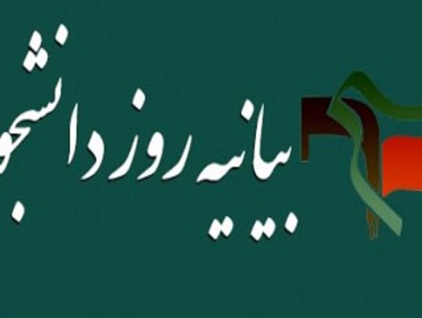 بیانیه بسیج دانشجویی برخوار به مناسبت 16آذر روز دانشجو