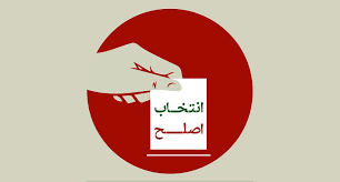 فرایند و اضلاع سه گانه انتخاب اصلح