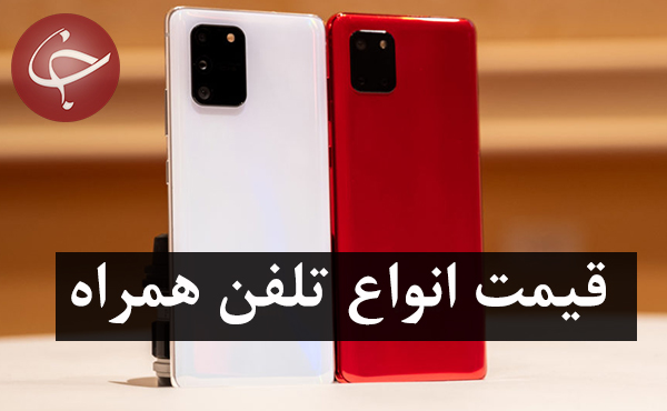 قیمت روز گوشی موبایل در ۲۳ دی