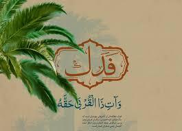 چه کسانی سند فدک را از حضرت زهرا(س) دزدیدند؟