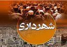 گزارش کامل پیگیری های اعضای شورای دولت آباد در خصوص میدان فرزانگان از ابتدا تاکنون