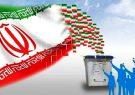 لیست نهایی نامزدهای انتخاباتی نمایندگان مجلس شورای اسلامی برخوار