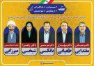 حمایت آیت الله مهدوی از لیست مجمع نیروهای انقلاب + اسامی