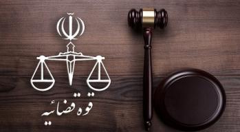 جای خالی اقناع افکار عمومی در برخی احکام قوه قضائیه