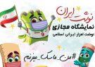 بیش از ۷۰۰ عنوان کالا در نمایشگاه مجازی لوازم التحریر «نوشت ایران» +نحوه خرید