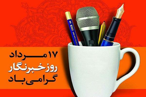 روز خبرنگار یادآور رشادت و جوانمردی خبرنگار شهید محمود صارمی و سایر شهدای رسانه است