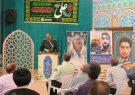 دومین همایش مسئولین هیئات مذهبی شهرستان برخوار برگزار شد
