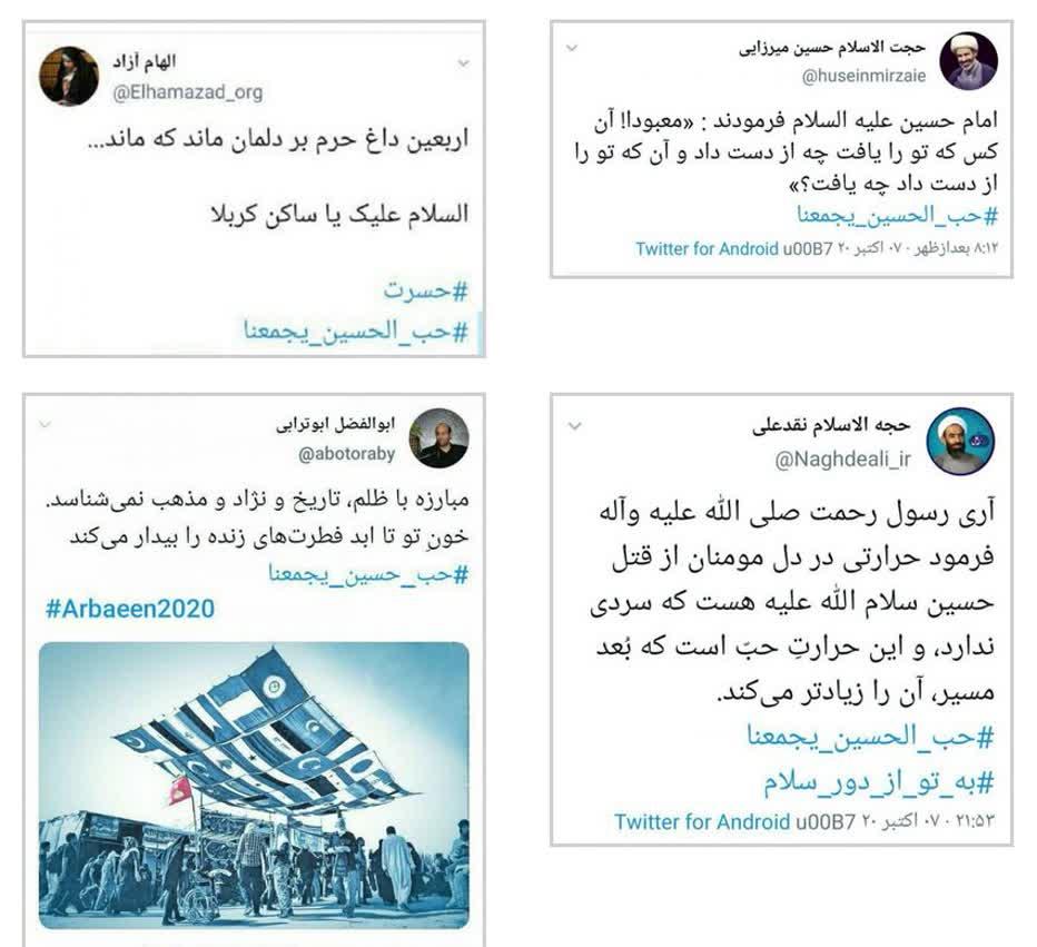نمایندگان مجلس اصفهان به کمپین حب الحسین یجمعنا پیوستند +اسم و تصاویر
