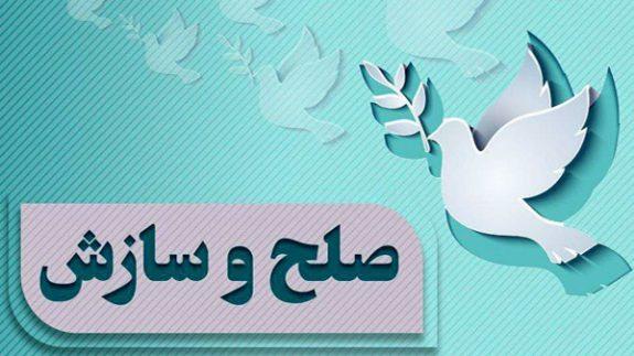 صلح و سازش پرونده ۲۱ میلیارد ریالی در شورای حل اختلاف برخوار