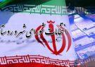 اسامی نامزدهای انتخابات شورای اسلامی به تفکیک شهرهای مختلف شهرستان برخوار
