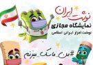 چهارمین نمایشگاه مجازی نوشت افزار ایرانی اسلامی شروع به کار کرد +کد تخفیف